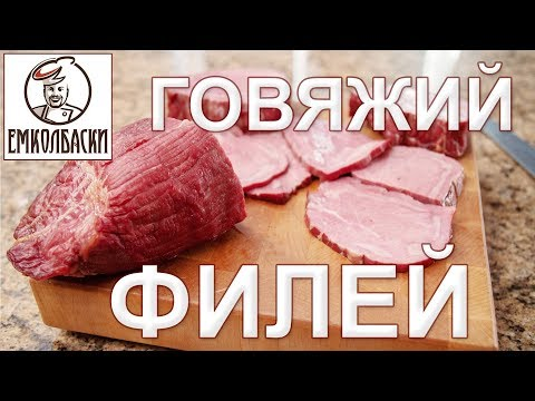 Лучший деликатес из говядины - филей копчёно-варёный!