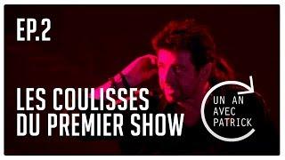 Patrick Bruel -  Les coulisses du premier show (Un an avec Patrick, épisode 2)