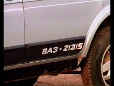 """Личный архив: ВАЗ-21315  с турбодизелем ВАЗ-343, """"Главная дорога"""", 2002 г."""