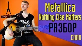 Metallica - Nothing Else Matters. Как играть на гитаре СОЛО(solo)|Урок Разбор Lesson #солякнедели