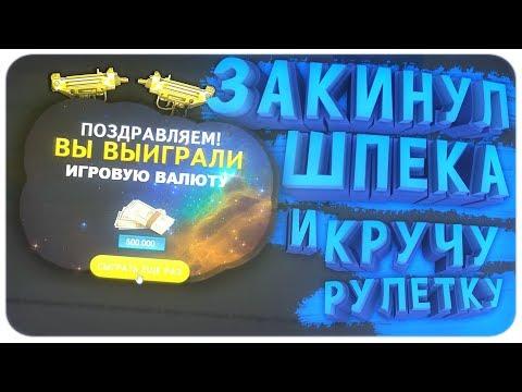 ЗАКИНУЛ СНЮСА И КРУЧУ РУЛЕТКУ В GTA SAMP !