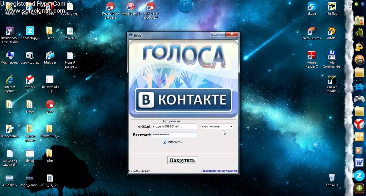 Скачать программу на голоса в вконтакте бесплатно