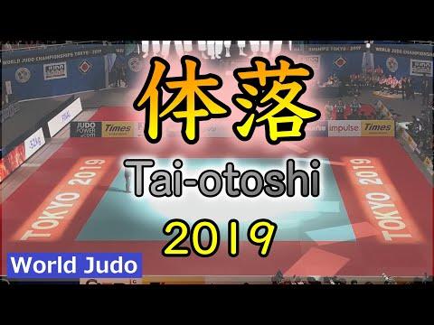 柔道決まり技総集編  体落 JUDO Highlights Taiotoshi 2019