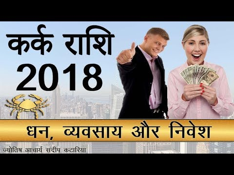CANCER 2018 Karka Rashi Career, Finance, MONEY Annual Horoscope Forecast
