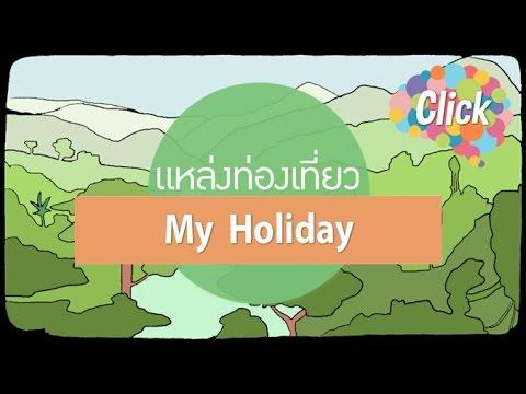 Click [by Mahidol] My Holiday - ภาษาอังกฤษกับการท่องเที่ยว