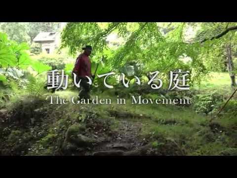庭師ジル・クレマンに迫る!映画『動いている庭』予告編