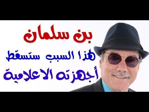 د.أسامة فوزي # 1105 - لهذا السبب سيسقط بن سلمان وبن زايد ومعهم نسانيسهم الاعلامية
