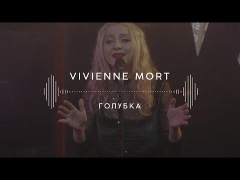 Клип Vivienne Mort - Голубка
