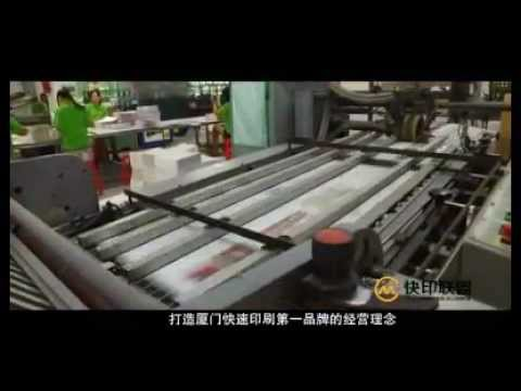 Fast Printing Alliance Co.,ltd Profile,Workshop,Heidelberg machine group