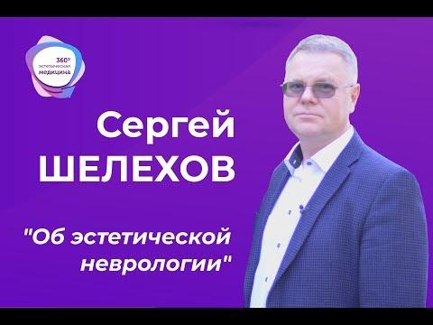 Сергей Шелехов об эстетической неврологии
