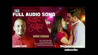 Deyale Deyale | Minar Rahman | Full Audio Song | New Bangla Song 2017 |