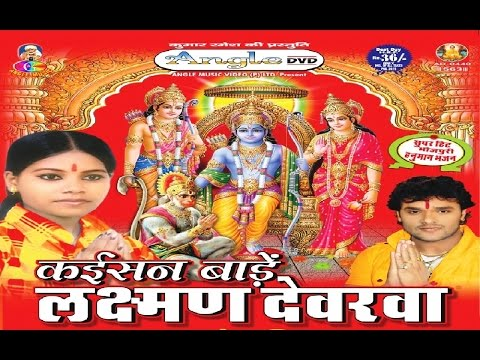 Sapane Mein Banar  Ego  | Kaisan Baade Lakshman Dewarwa  | Poonam Sharma