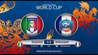 Чемпионат Мира Четвертьфинал Италия 1 1 Франция Обзор матча