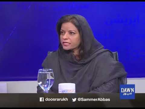 Dusra Rukh - 16 March, 2018 - Dawn News