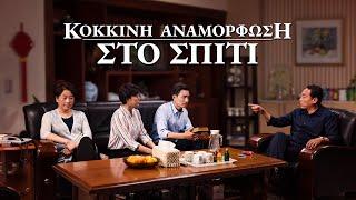 Νέα ταινία « Κόκκινη Αναμόρφωση Στο Σπίτι » Πώς οι Χριστιανοί στηρίζονται στον Θεό για να κερδίσουν