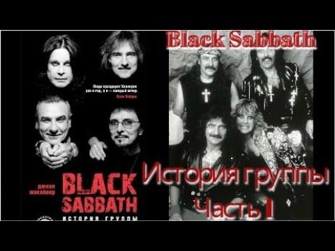 Black Sabbath: история группы. Часть 1. Аудиокнига. Автор: Джоэл Макайвер