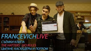 "Как снимали клип ""The Hatters - No Rules"" / #FRANCEVICHLIVE"