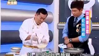 乾煎明蝦 郭主義 炒菜愛注意