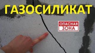 Газосиликатные блоки - мнение опытного строителя, отзывы.(В этом видео мнение опытного строителя каменщика о газосиликатных блоках. Купить газосиликатные блоки..., 2015-07-05T10:00:43.000Z)