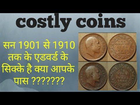 सन 1901 से 1910 तक के एडवर्ड के सिक्के हैआपके पास।