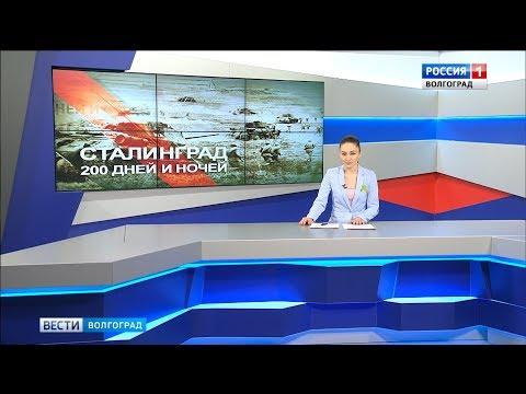 Вести-Волгоград. Выпуск 01.02.19 (11:25)