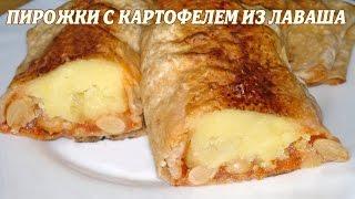 Пирожки с картофелем из лаваша. Постные пирожки с картошкой
