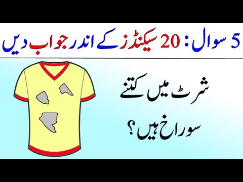 Paheliyan in Urdu   5 Simple Riddles and Brain Teasers with Answers