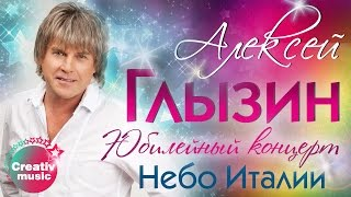 Алексей Глызин - Небо Италии (Юбилейный концерт, Live)