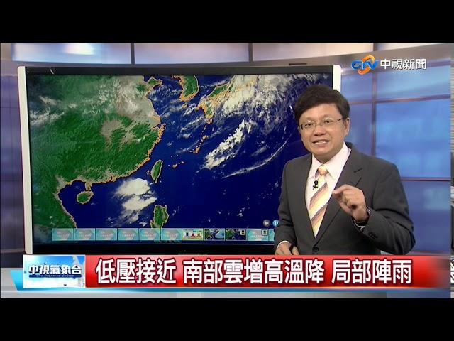 立綱氣象報報~低壓接近 南部雲增高溫降 局部陣雨│中視晚間氣象 20200714