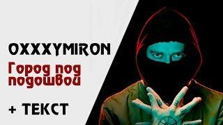 Oxxxymiron — Город под подошвой (+ текст, lyrics)