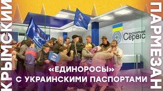 «Единоросы» с украинскими паспортами | Крымский.Пармезан