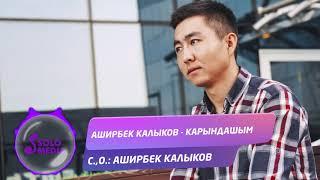 Аширбек Калыков - Карындашым / Жаны ыр 2020