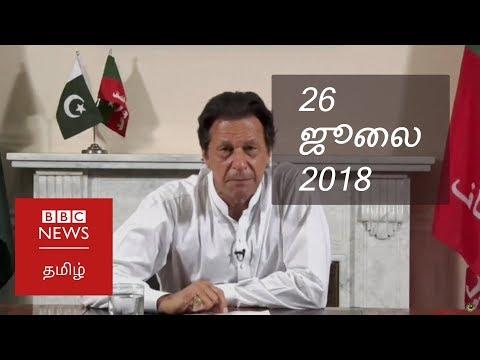 BBC Tamil TV News 26-07-2018 BBC News Tamil