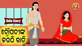 hindi kids stories with moral