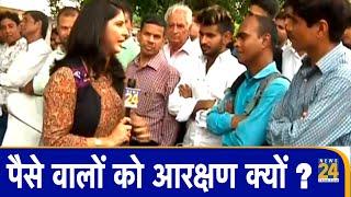 5 Ki Panchayat :  पैसे वालों को आरक्षण क्यों ? | News24