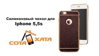 Силиконовый чехол для Iphone 5 5s (HD) / Silicone Case Iphone 5 5s