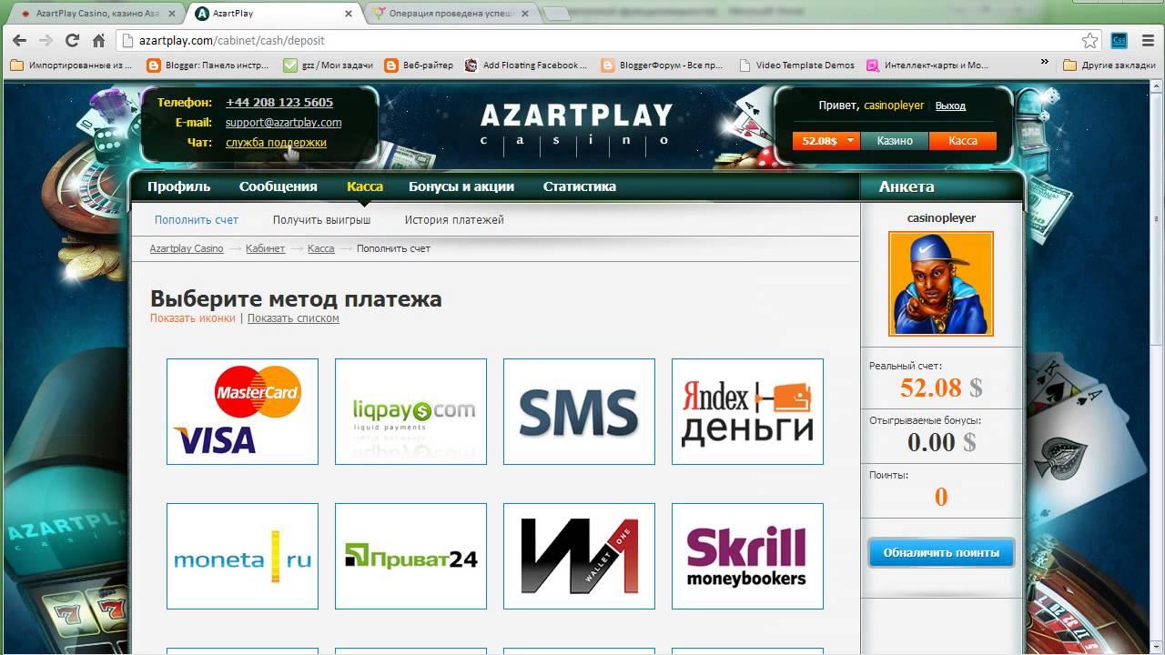 АЗАРТ ПЛЕЙ - официальный сайт онлайн казино