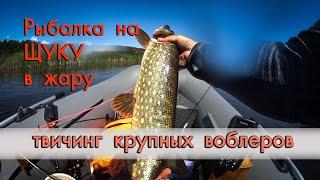Рыбалка на щуку в жару