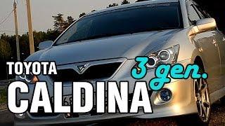 Лучший японский универсал - Toyota CALDINA, 2005, 1ZZ-FE, 132 hp - краткий обзор