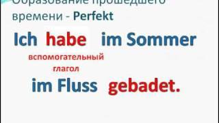Немецкий язык - Прошедшее время Perfekt (4 класс)