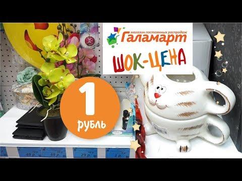 ✔️ГАЛАМАРТ ШОК! Товары за 1 и 9 рублей! КАНЦЕЛЯРИЯ/РАСПРОДАЖА