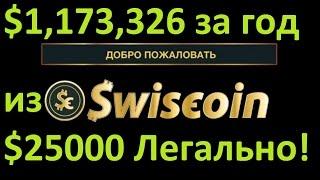 Куда выгодно вложить деньги, Swiscoin Расчет прибыли в пакете Ultimate Seller за $25000(, 2016-11-08T16:12:21.000Z)