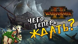 Что ждёт Total War Warhammer 2 в ближайших дополнениях. Новости Вархаммер 2