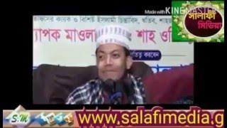 বিড়ি  সিগারেট জদ্দা  তামাক জাতিও জিনিস খাওয়া কি যায়েজ  salafi media bangla waz