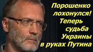 Михеев: Порошенко сдаёт Украину на милость России! Теперь судьба Украины в руках Путина!