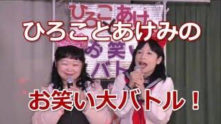 総合プロデュース:山前五十洋 ☆MC:ひろこ(前ひろこ)・あけみ(馬...