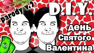 D.I.Y.(пародия) 2 : Как СЭКОНОМИТЬ на подарках в День Св. Валентина