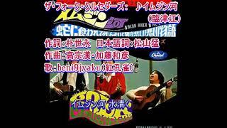 1957年7月に発表された北朝鮮の楽曲をベースに、加藤和彦が採譜、松山猛...