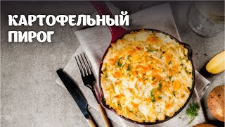 Картофельный пирог видео рецепт | простые рецепты от Дании