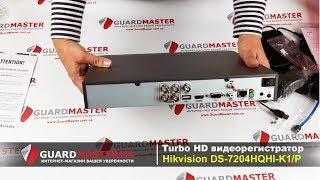Turbo HD відеореєстратор Hikvision DS-7204HQHI-K1/P | Розпакування